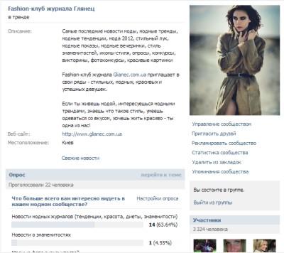 fashion-клуб, журнал, Глянец