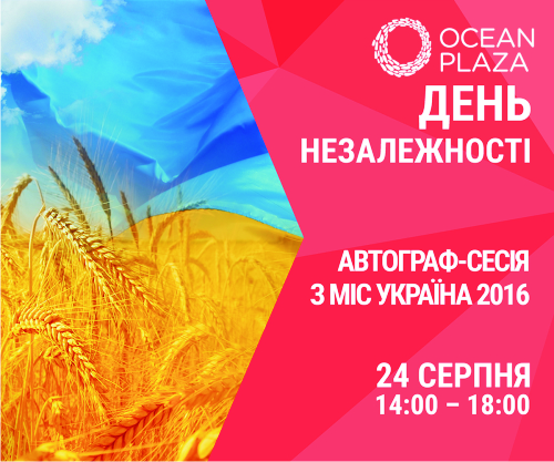 День Независимости, OceanPlaza